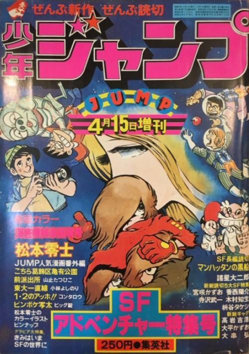 Manga Space Adventure Cobra - Weekly shônen Jump 15 avril 1978