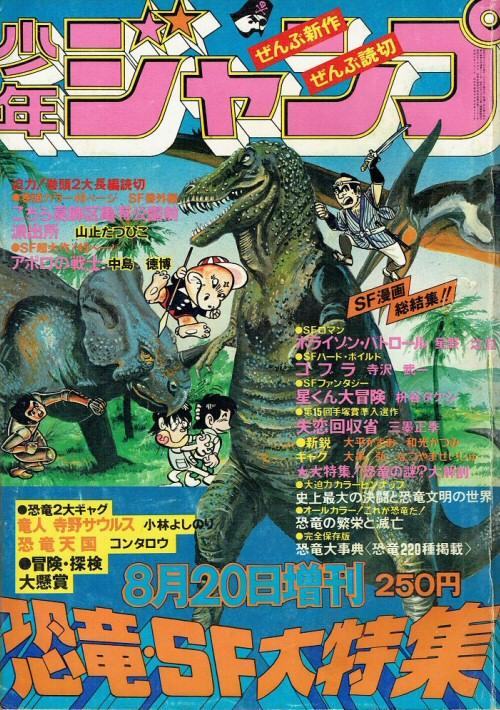 Manga Space Adventure Cobra - Weekly shônen Jump 20 août 1978