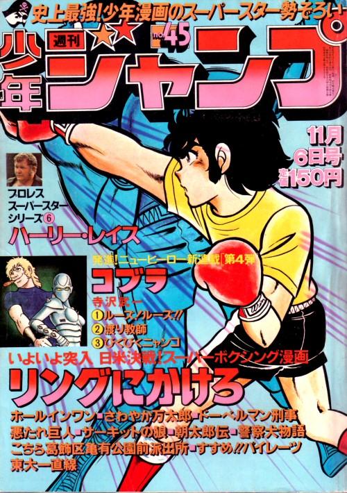 Manga Space Adventure Cobra - Weekly shônen Jump 1978 n°45