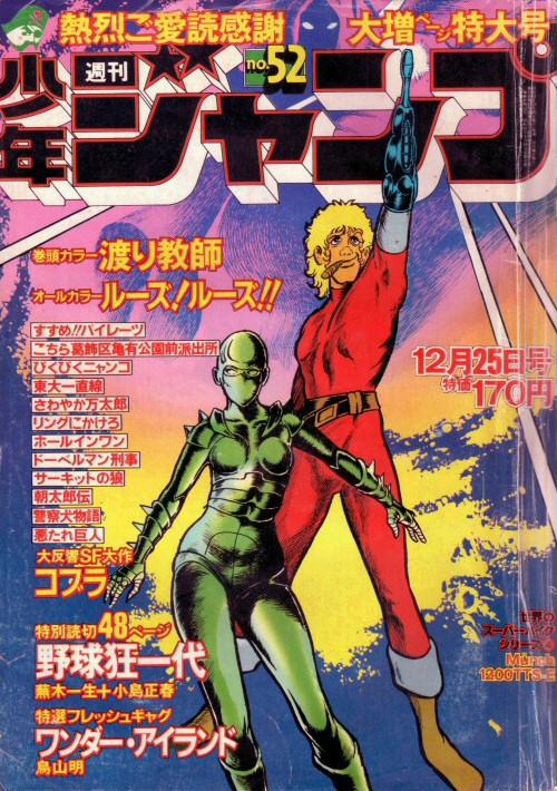 Manga Space Adventure Cobra - Weekly shônen Jump 1978 n°52