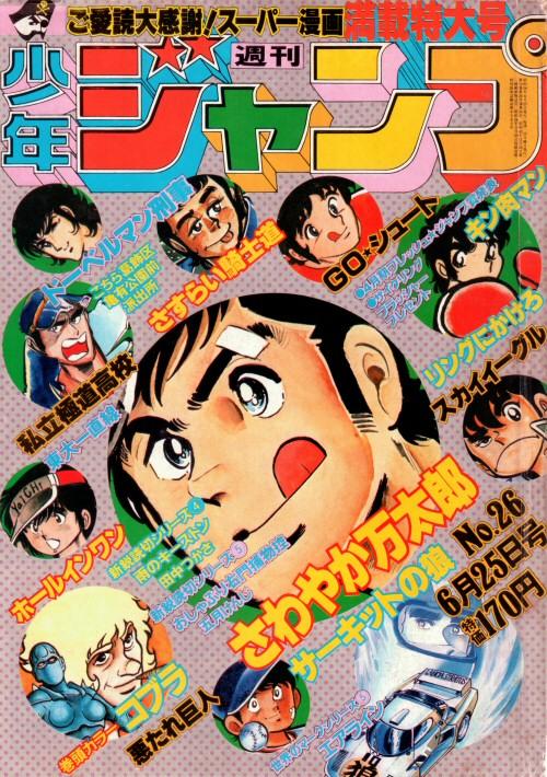 Manga Space Adventure Cobra - Weekly shônen Jump 1979 n°26