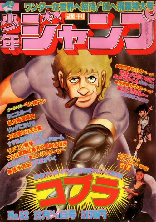 Manga Space Adventure Cobra - Weekly shônen Jump 1979 n°52