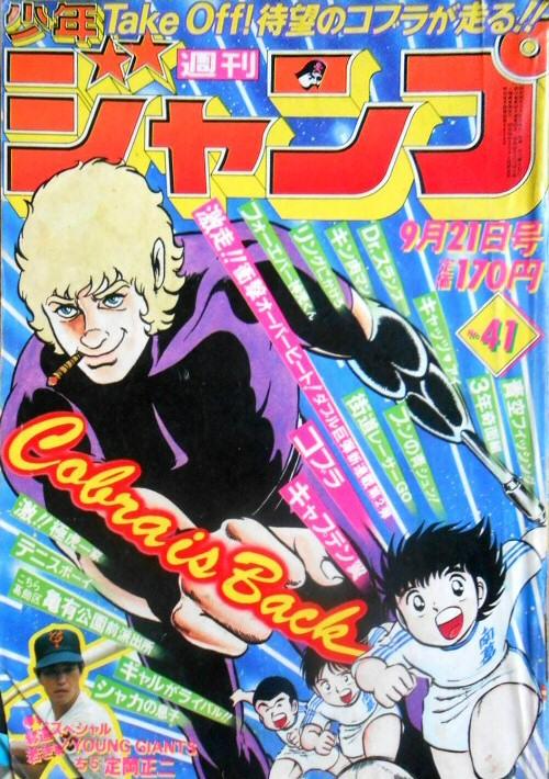 Manga Space Adventure Cobra - Weekly shônen Jump 1981 n°41