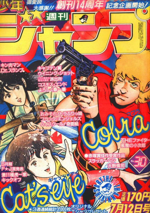 Manga Space Adventure Cobra - Weekly shônen Jump 1982 n°30