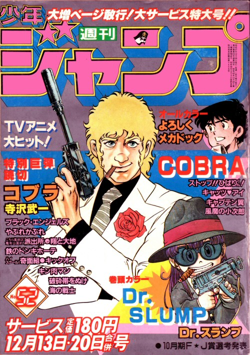 Manga Space Adventure Cobra - Weekly shônen Jump 1982 n°52