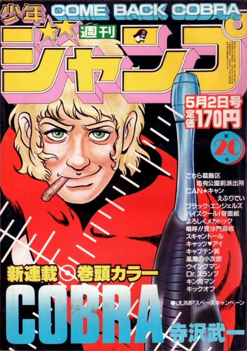 Manga Space Adventure Cobra - Weekly shônen Jump 1983 n°20