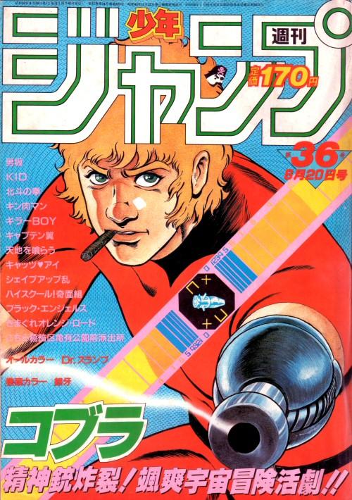 Manga Space Adventure Cobra - Weekly shônen Jump 1984 n°36